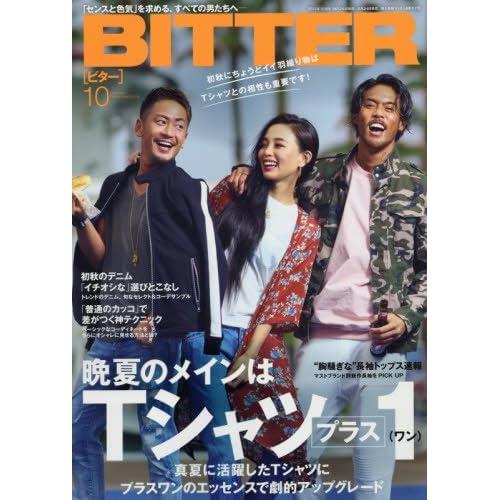 BITTER(ビター) 2017年 10 月号