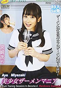 美少女ザーメンマニア 宮崎あや FB-19 [DVD]
