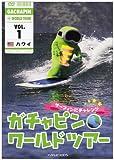 ガチャピン☆ワールドツアーvol.1 ハワイ [DVD]