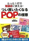 実業之日本社 沼澤 拓也 たった1行で繁盛店に変える! -つい買いたくなるPOPの極意の画像