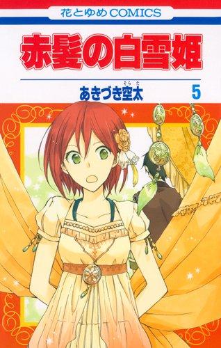 赤髪の白雪姫 5 (花とゆめCOMICS)の詳細を見る