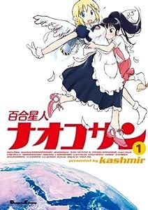 百合星人ナオコサン(1) (電撃コミックスEX)
