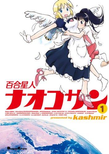 百合星人ナオコサン(1)<百合星人ナオコサン> (電撃コミックスEX)