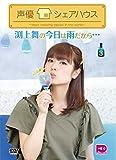 声優シェアハウス 渕上舞の今日は雨だから… Vol.3 [DVD]
