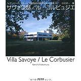 サヴォワ邸/ル・コルビュジエ (ヘヴンリーハウス-20世紀名作住宅をめぐる旅 1)