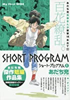 ショート・プログラム 第01巻
