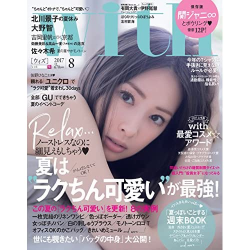 with 2017年8月号【雑誌】