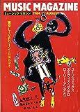 MUSZIC MAGAZINE(ミュージックマガジン) 1984年8月号 ユーリズミックス・エルヴィスコステロ