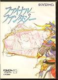 ファイナルファンタジー(MSX)