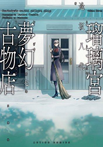 [画像:瑠璃宮夢幻古物店(7) (アクションコミックス(月刊アクション))]