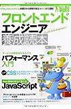 フロントエンドエンジニア養成読本 [HTML、CSS、JavaScriptの基本から現場で役立つ技術まで満載! ] (S…