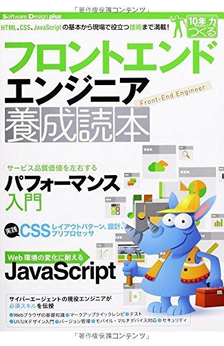 フロントエンドエンジニア養成読本 [HTML、CSS、JavaScriptの基本から現場で役立つ技術まで満載! ] (Software Design plus)の詳細を見る