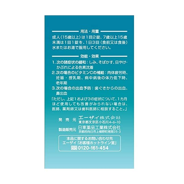 【第3類医薬品】チョコラBBルーセントC 180錠の紹介画像6