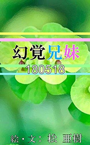 幻覚兄妹-180518『麺食い虫』