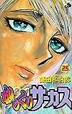 からくりサーカス 25 (少年サンデーコミックス)