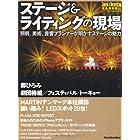ステージ&ライティングの現場volume05 (リットーミュージック・ムック)