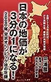 日本の地価が3分の1になる!〜2020年 東京オリンピック後の危機〜 (光文社新書)