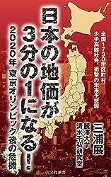日本の地価が3分の1になる!~2020年 東京オリンピック後の危機~ (光文社新書)