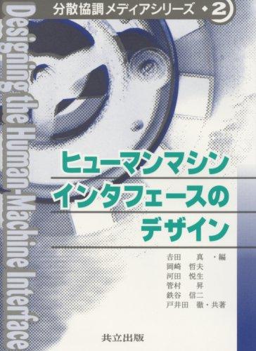 ヒューマンマシンインタフェースのデザイン (分散協調メディアシリーズ)