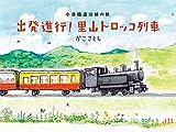 出発進行!  里山トロッコ列車 小湊鐵道沿線の旅