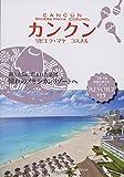 R17 地球の歩き方 リゾート カンクン リビエラ・マヤ コスメル 2015~201...