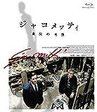 ジャコメッティ 最後の肖像[Blu-ray/ブルーレイ]