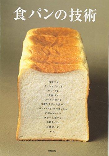 食パンの技術の詳細を見る