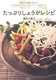 たっぷりしょうがレシピ―生姜料理専門店オーナーシェフが教える