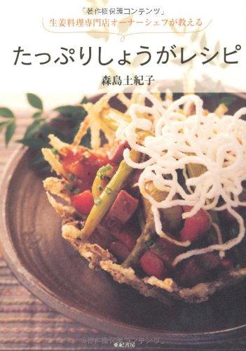 たっぷりしょうがレシピ—生姜料理専門店オーナーシェフが教える