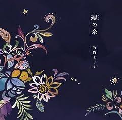 竹内まりや「アップル・パップル・プリンセス」のジャケット画像