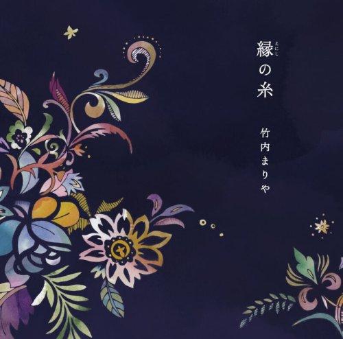 縁の糸/竹内まりや-カラオケ・...