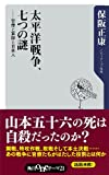 太平洋戦争、七つの謎 ──官僚と軍隊と日本人 (角川oneテーマ21)