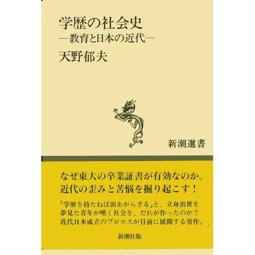 学歴の社会史―教育と日本の近代 (新潮選書)の詳細を見る