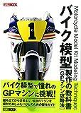 バイク模型製作の教科書 GPマシン攻略法 (ホビージャパンMOOK 670) 画像