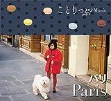 ことりっぷ♪Music パリ