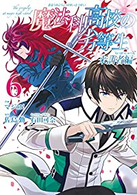 魔法科高校の劣等生 来訪者編 6巻 (デジタル版Gファンタジーコミックス)
