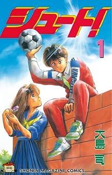 シュート!(1) (週刊少年マガジンコミックス)