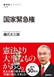 国家緊急権 (NHKブックス No.1214)