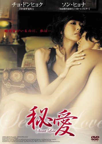 秘愛 Secret Love [DVD]