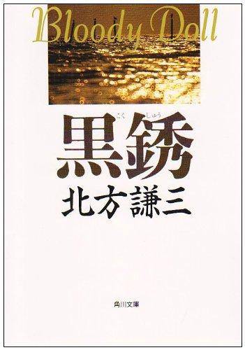 黒銹 (角川文庫―ブラディ・ドール)の詳細を見る