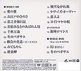 新・演歌名曲コレクション8-冬のペガサス-勝負の花道~オーケストラ(Aタイプ 初回完全限定スペシャル盤) 画像