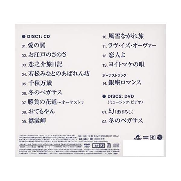 新・演歌名曲コレクション8-冬のペガサス-勝負...の紹介画像2