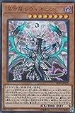 遊戯王 SOFU-JP025 混源龍レヴィオニア (日本語版 ウルトラレア) ソウル・フュージョン