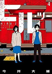 ヒル・ツー 4巻(完) (バンチコミックス)