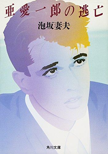 亜愛一郎の逃亡 「亜愛一郎」シリーズ (角川文庫)の詳細を見る