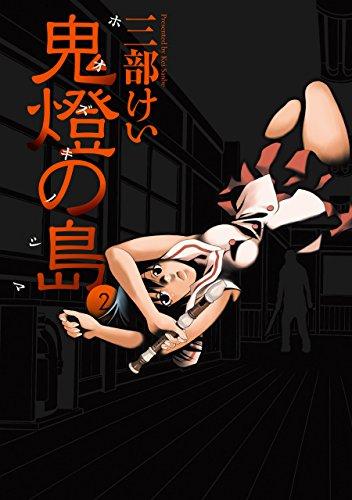 鬼燈の島―ホオズキノシマ― 2巻 (デジタル版ヤングガンガンコミックス)