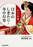 大人の常識 日本のしきたり・年中行事 (中経の文庫)