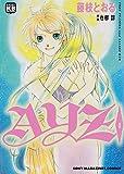 AYZ(アイズ) / 藤枝 とおる のシリーズ情報を見る