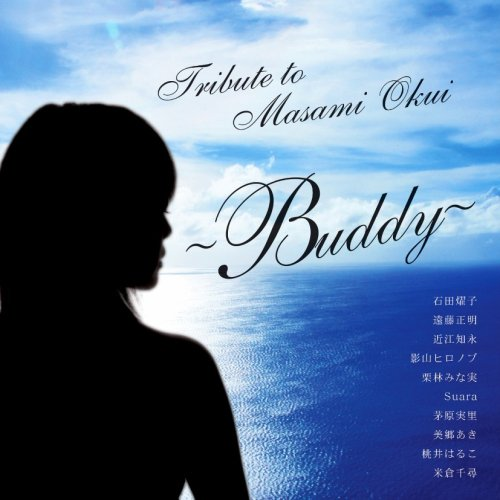 TRIBUTE TO MASAMI OKUI~Buddy~の詳細を見る