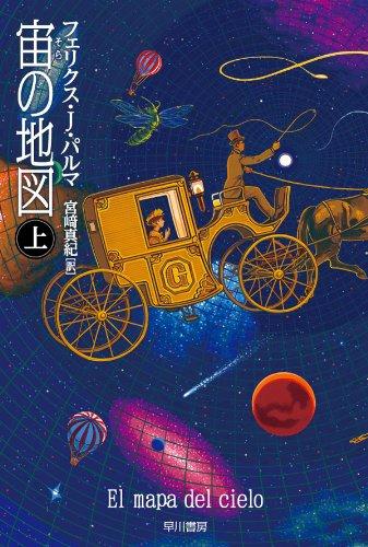 宙の地図 (上) (ハヤカワ文庫NV)の詳細を見る